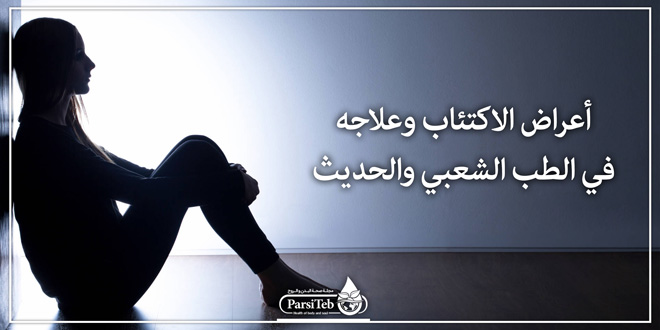 أعراض الاكتئاب وعلاجه في الطب الشعبي والحديث