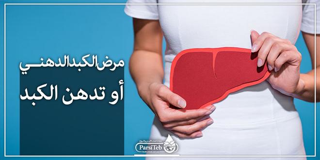 مرض الكبد الدهني أو تدهن الكبد