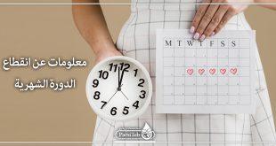 معلومات عن انقطاع الدورة الشهرية