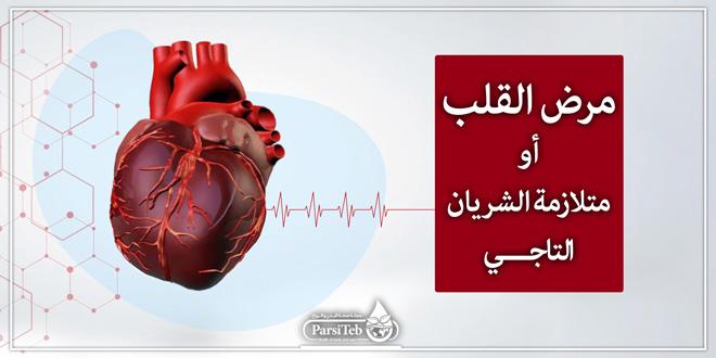 مرض القلب أو متلازمة الشريان التاجي