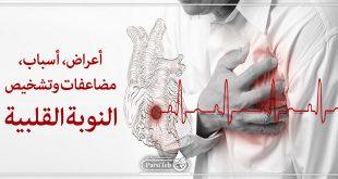 أعراض، أسباب، مضاعفات وتشخيص النوبة القلبية