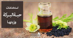 استخدامات حبة البركة وزيتها
