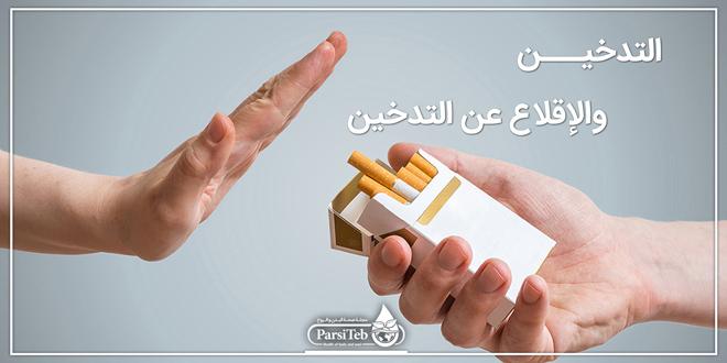 التدخين والإقلاع عن التدخين