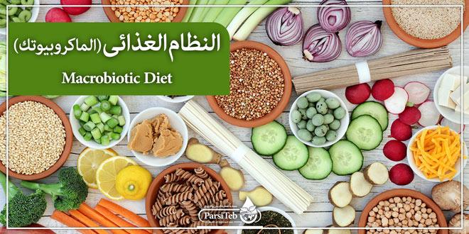 النظام الغذائى (الماكروبيوتك) (Macrobiotic Diet)