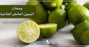 وصفات الليمون الحامض العلاجية