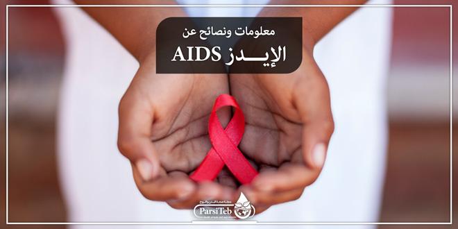 معلومات ونصائح عن مرض الإيدز أو نقص المناعة المكتسبة