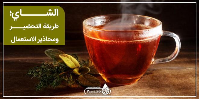 طريقة تحضير الشاي