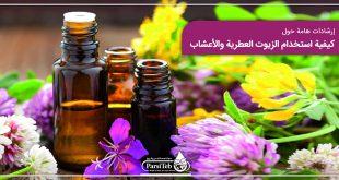 كيفية استخدام الزيوت العطرية وزيوت الأعشاب