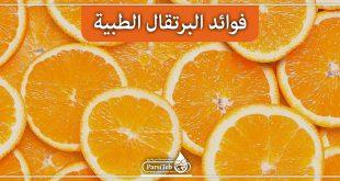 فوائد البرتقال الطبية