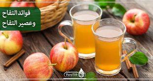 فوائد التفاح وعصير التفاح