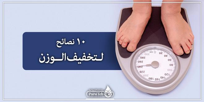10 نصائح لتخفيف الوزن
