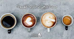من لاينبغي أن يشرب القهوة؟
