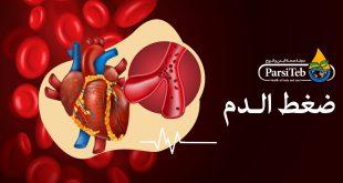 ضغط الدم ومضاعفات عدم علاج ضغط الدم المرتفع