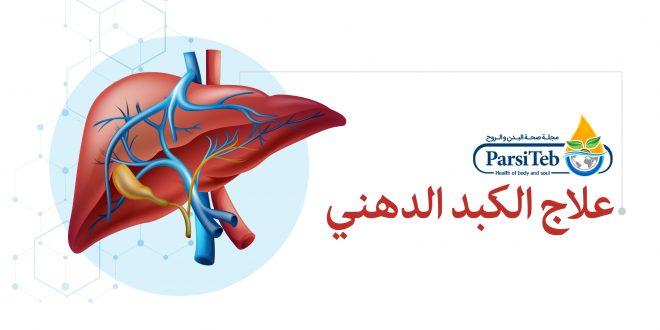 علاج الكبد الدهني-علاج الكبد الدهني في الطب الشعبي-شليور لعلاج الكبد الدهني