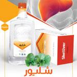 شليور -shelliver-علاج الكبد الدهني بمنتجات بارسي طب