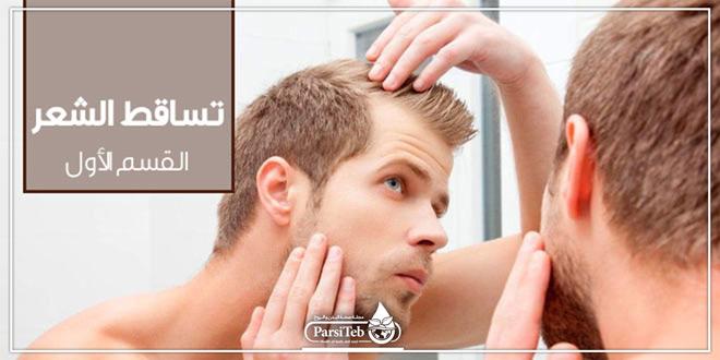 تساقط الشعر؛ الأسباب والعلاج