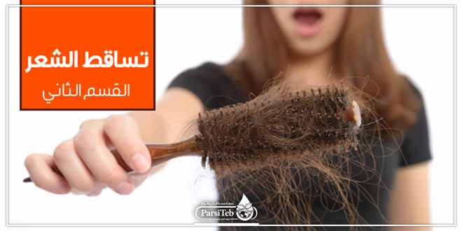 علاج تساقط الشعر بالأعشاب الطبية وفي المنزل