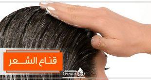 أنواع قناع الشعر