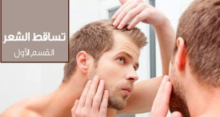 تساقط الشعر : أسباب والعلاج بالأعشاب الطبیة - المقدم فی طب البدیل و طب الاعشاب