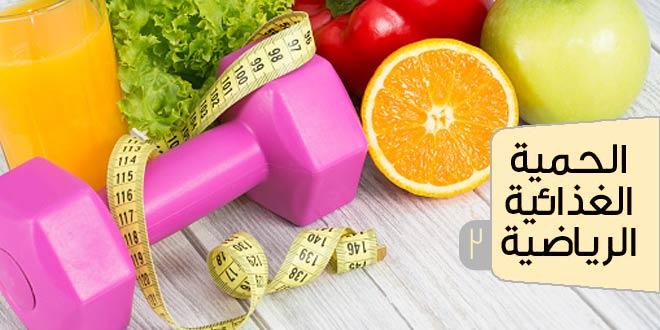 الحمیة الغذائیة الریاضیة القسم الثاني (بعد الریاضة) - المقدم فی طب البدیل و طب الاعشاب