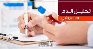 تفسير تحليل الدم