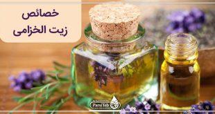 فوائد زيت الخزامى-الزيوت العشبية