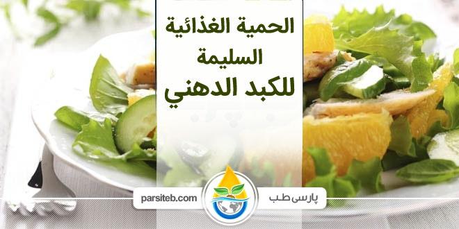 الحمية الغذائية السليمة للکبد الدهني