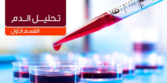 تحليل الدم