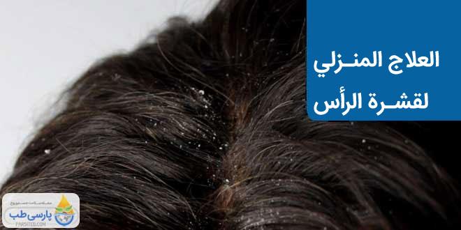 قشرة الرأس