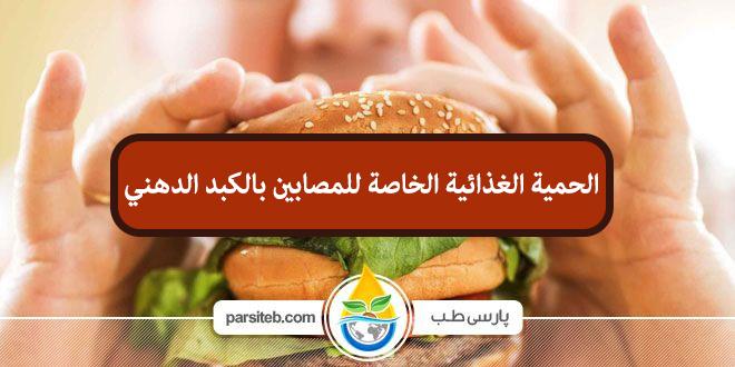 الحمية الغذائية الخاصة للمصابين بالكبد الدهني