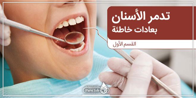 الأسنان السليمة وعادات سيئة التي تدمر الأسنان