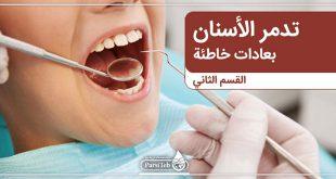 العادات التي تدمر الأسنان-القسم الثاني