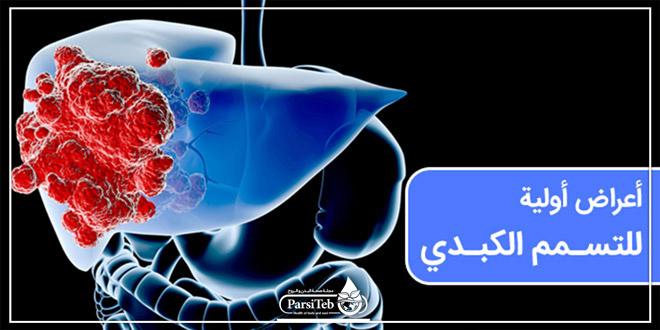 الأعراض المبكرة للأمراض الكبدية-أعراض أولية للتسمم الكبدي