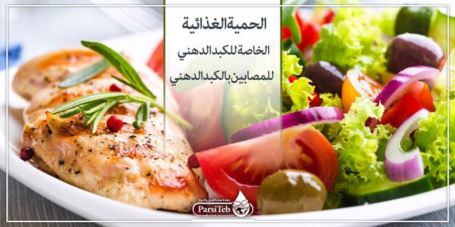 الحمية الغذائية الخاصة للکبد الدهني للمصابين بالکبد الدهني