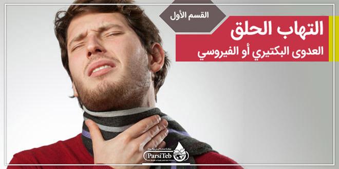 التهاب الحلق البكتيري-القسم الأول