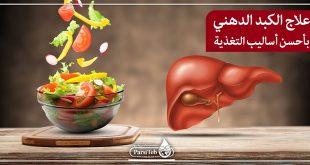 علاج الکبد الدهني بأحسن أسالیب التغذیة