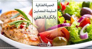الحمیة الغذائیة السلیمة للمصابین بالکبد الدهني