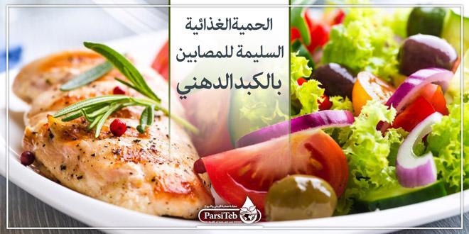 الحمية الغذائية السليمة للمصابين بالكبد الدهني