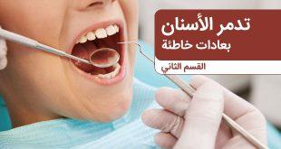 تدمير الأسنان
