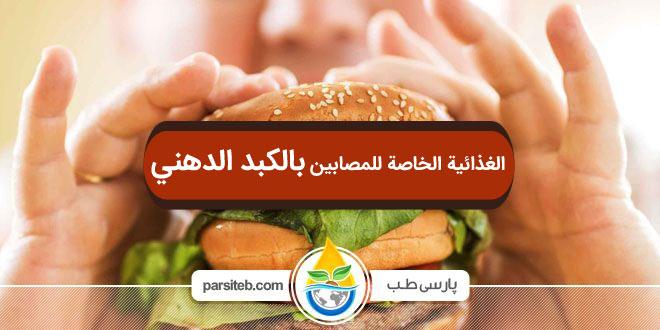 الحمية الغذائية الخاصة للکبد الدهني