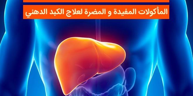 علاج الکبد الدهني
