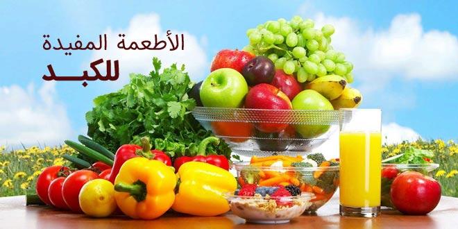 مواد غذائية مفيدة للکبد