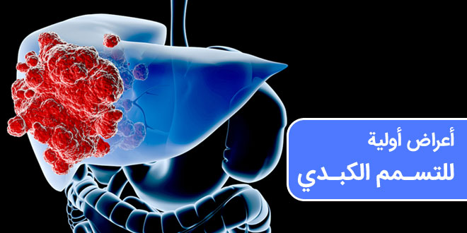 الأعراض المبکرة للأمراض الکبدية