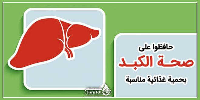 حافظوا على صحة الكبد بحميةغذائية مناسبة