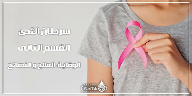 سرطان الثدي؛ الوقاية والعلاج والنصائح