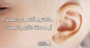 ماذا يقول أذنكم عن الصحة؟ أو ما علاقة الأذن بالصحة؟