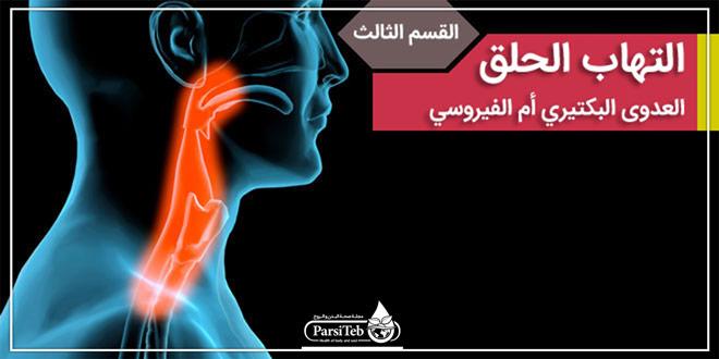 علاج التهاب الحلق بالأعشاب الطبية