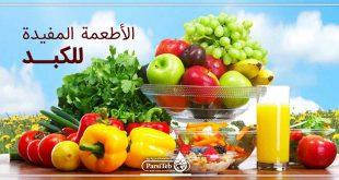 الأطعمة المفيدة للكبد