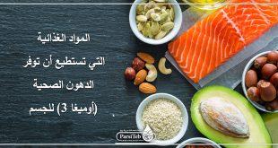 المواد الغذائية التي تستطیع أن توفر الدهون الصحية(أوميغا 3) للجسم