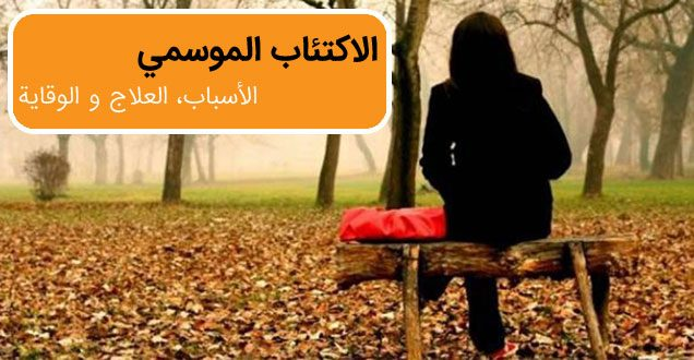 الاکتئاب الموسمي